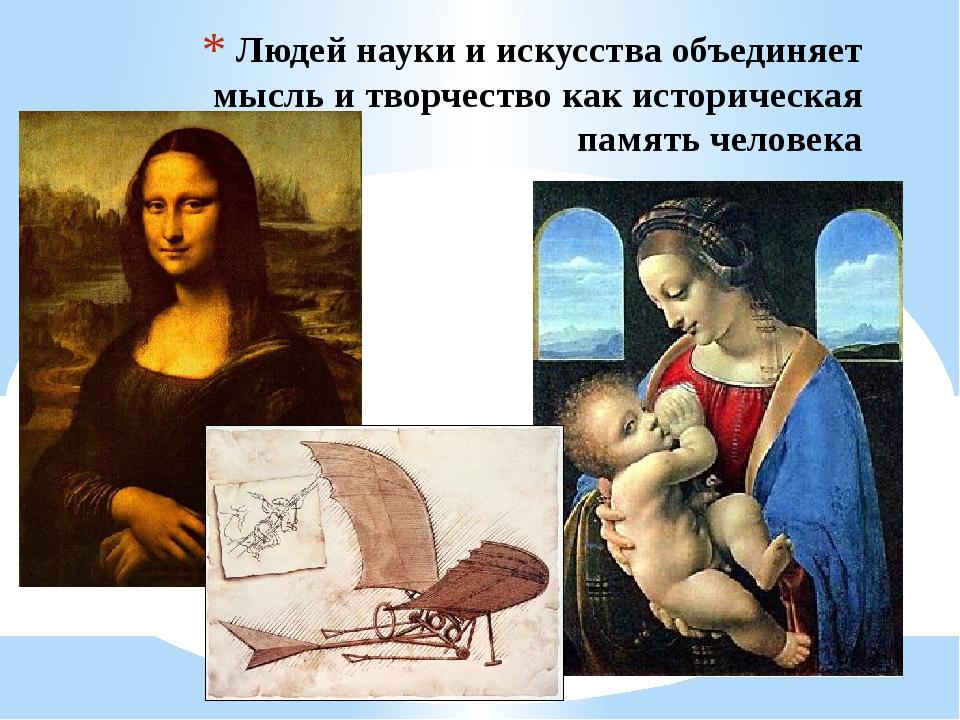 Религия связана с искусством