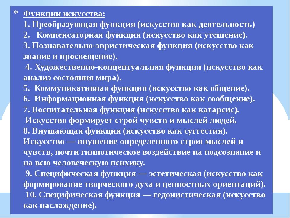 Функции искусства: 1. Преобразующая функция (искусство как деятельность) 2. К...