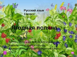 Русский язык 3 класс Ягодная поляна Автор: Горбачева Елена Александровна, уч