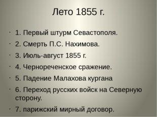 Лето 1855 г. 1. Первый штурм Севастополя. 2. Смерть П.С. Нахимова. 3. Июль-ав