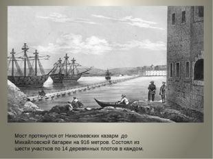 Мост протянулся от Николаевских казарм до Михайловской батареи на 916 метров