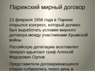 Парижский мирный договор 13 февраля 1856 года в Париже открылся конгресс, кот