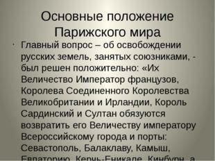Основные положение Парижского мира Главный вопрос – об освобождении русских з