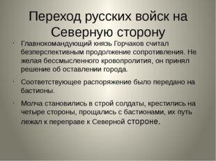 Переход русских войск на Северную сторону Главнокомандующий князь Горчаков сч