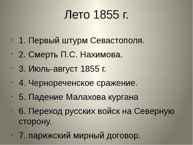 Лето 1855 г. 1. Первый штурм Севастополя. 2. Смерть П.С. Нахимова. 3. Июль-ав...