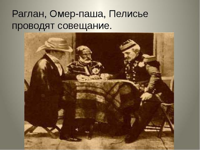 Раглан, Омер-паша, Пелисье проводят совещание.