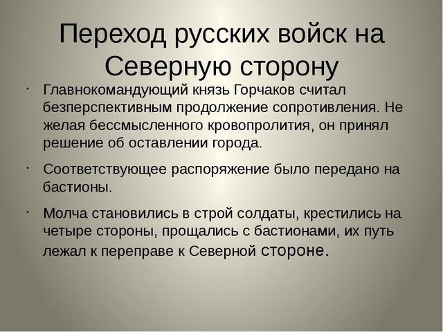 Переход русских войск на Северную сторону Главнокомандующий князь Горчаков сч...
