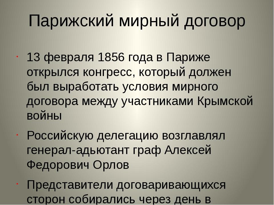 Парижский мирный договор 13 февраля 1856 года в Париже открылся конгресс, кот...
