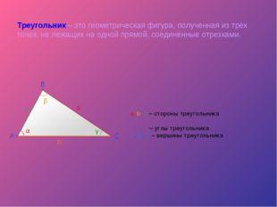 Треугольник – это геометрическая фигура, полученная из трёх точек, не лежащих