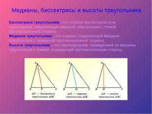Медианы, биссектрисы и высоты треугольника Биссектриса треугольника - это отр