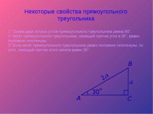 Некоторые свойства прямоугольного треугольника 1˚ Сумма двух острых углов пря