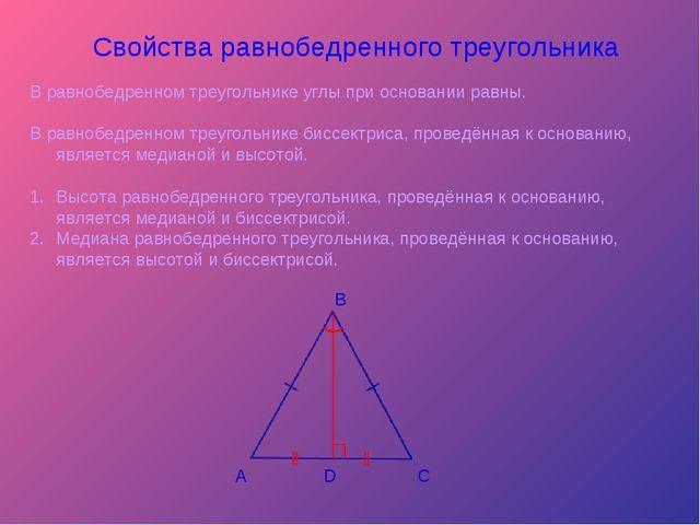 Свойства равнобедренного треугольника В равнобедренном треугольнике углы при...