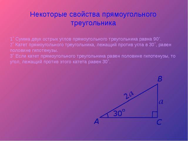 Некоторые свойства прямоугольного треугольника 1˚ Сумма двух острых углов пря...