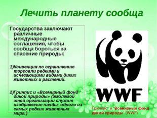 """Гринпис"""" и """"Всемирный фонд дикой природы"""" (WWF) Лечить планету сообща Государ"""