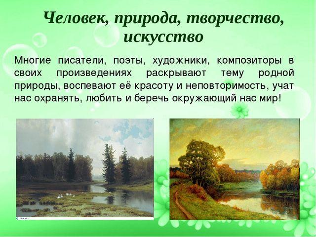 Человек, природа, творчество, искусство Многие писатели, поэты, художники, ко...