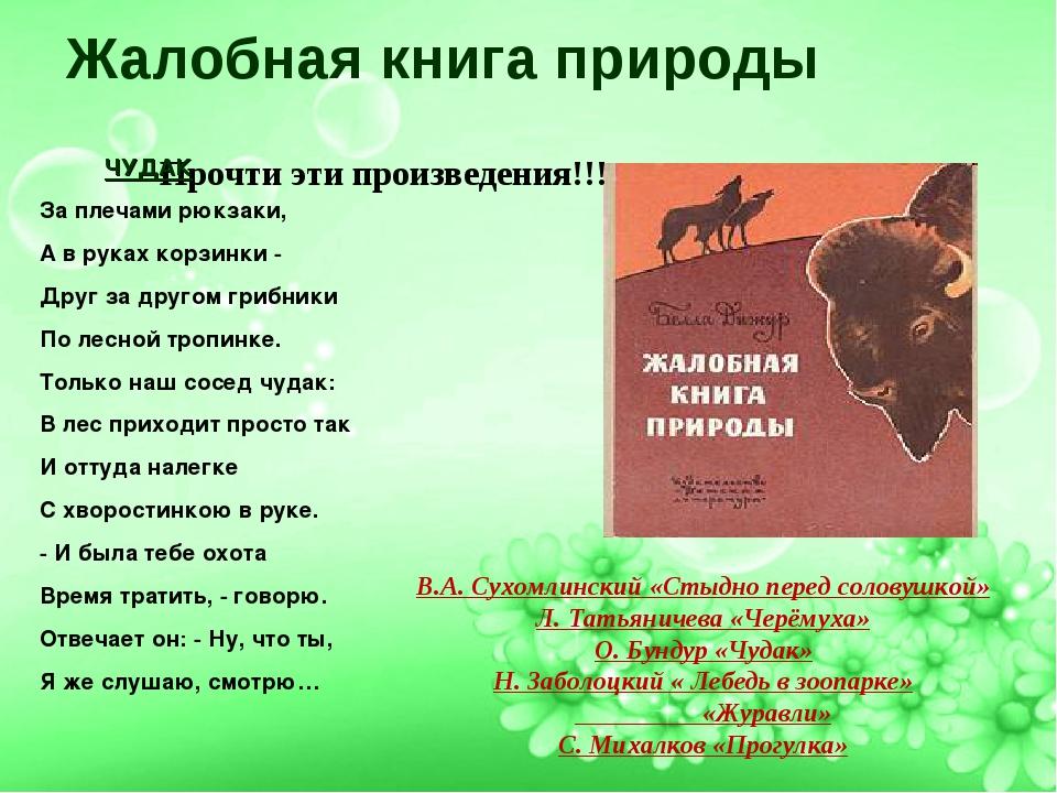 Жалобная книга природы Прочти эти произведения!!! В.А. Сухомлинский «Стыдно...