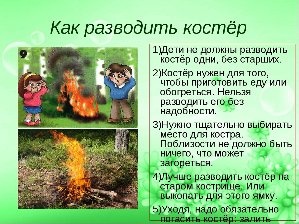 Как разводить костёр 1)Дети не должны разводить костёр одни, без старших. 2)К...