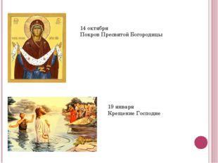 14 октября Покров Пресвятой Богородицы 19 января Крещение Господне