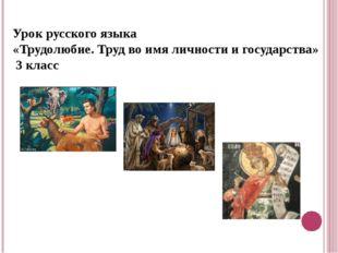 Урок русского языка «Трудолюбие. Труд во имя личности и государства» 3 класс