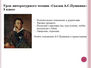Урок литературного чтения «Сказки А.С.Пушкина» 3 класс Почтительное отношение