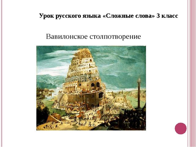 Урок русского языка «Сложные слова» 3 класс Вавилонское столпотворение