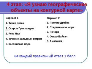 4 этап: «Я узнаю географические объекты на контурной карте» Вариант 1 1. Тихи