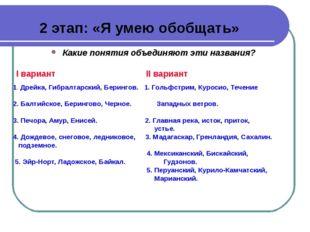 2 этап: «Я умею обобщать» Какие понятия объединяют эти названия? I вариант II