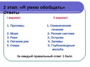 2 этап: «Я умею обобщать» Ответы I вариант II вариант 1. Проливы 1. Океаничес