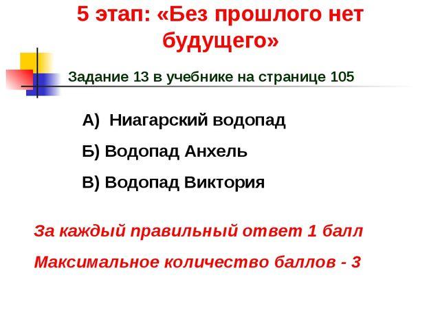 5 этап: «Без прошлого нет будущего» Задание 13 в учебнике на странице 105 А)...