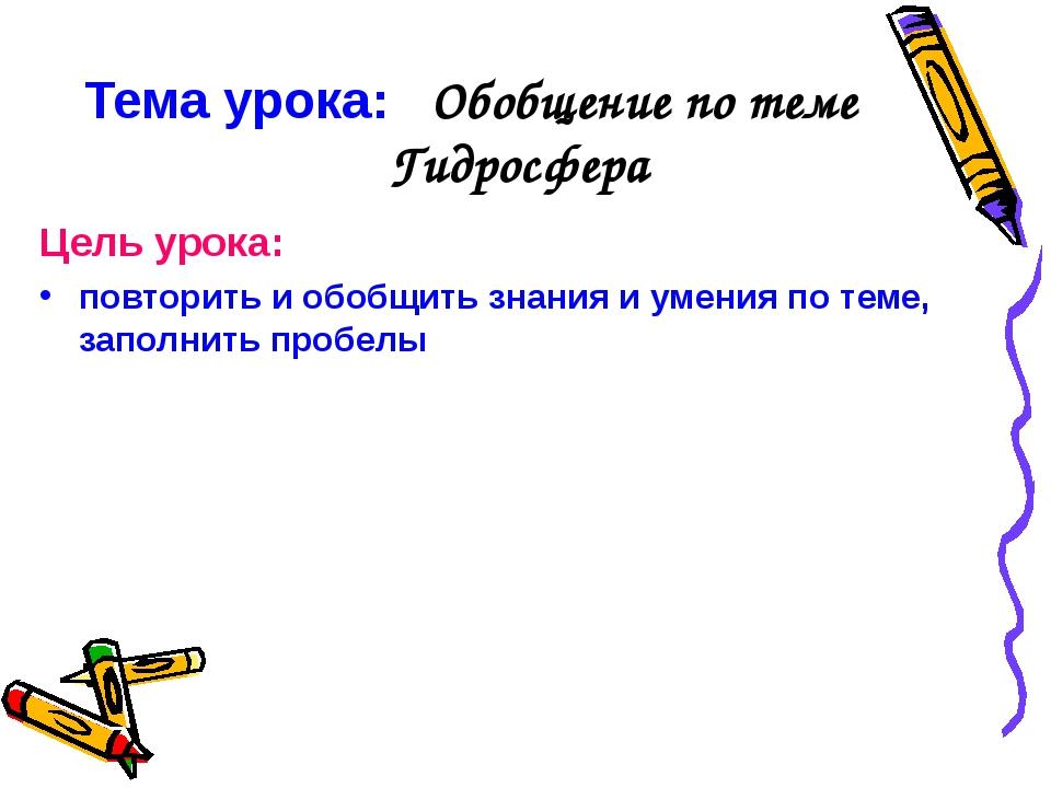 Тема урока: Обобщение по теме Гидросфера Цель урока: повторить и обобщить зна...