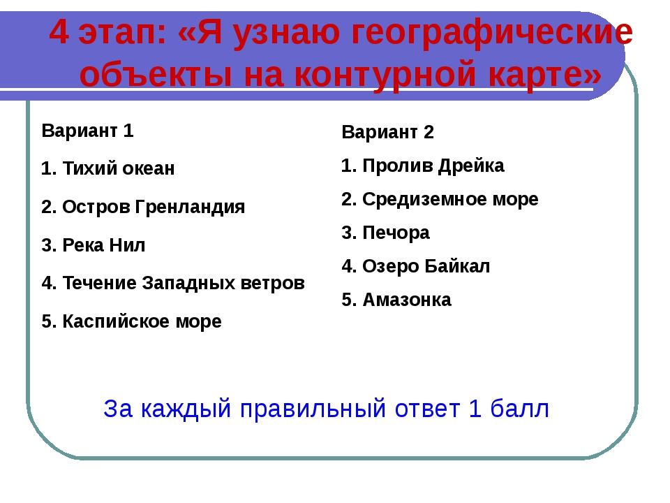 4 этап: «Я узнаю географические объекты на контурной карте» Вариант 1 1. Тихи...
