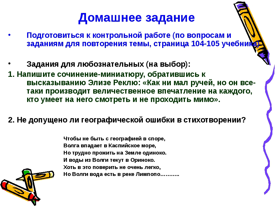 Домашнее задание Подготовиться к контрольной работе (по вопросам и заданиям д...
