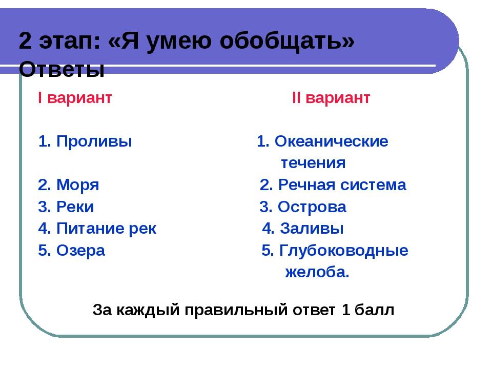 2 этап: «Я умею обобщать» Ответы I вариант II вариант 1. Проливы 1. Океаничес...