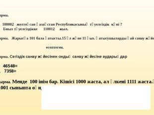 3 тапсырма. 1 топ. 100002 желтоқсан Қазақстан Республикасының тәуелсіздік күн
