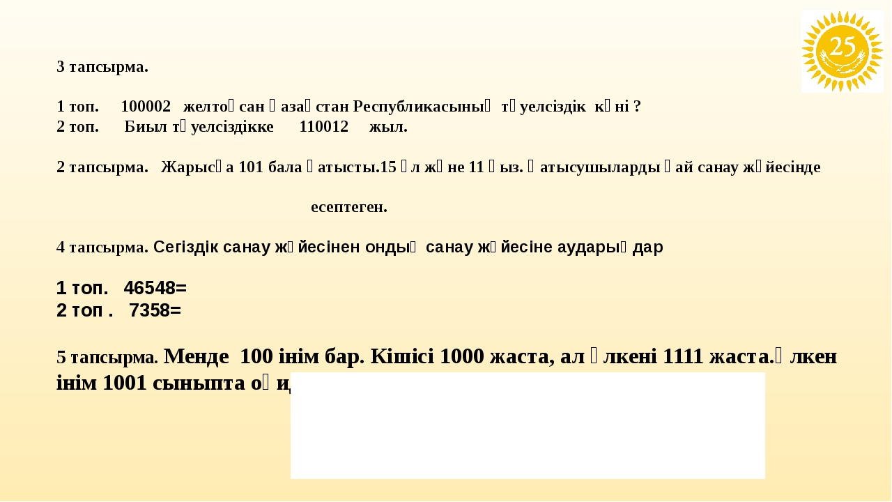3 тапсырма. 1 топ. 100002 желтоқсан Қазақстан Республикасының тәуелсіздік күн...