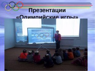 Презентации «Олимпийские игры»