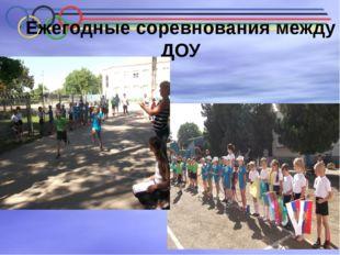 Ежегодные соревнования между ДОУ