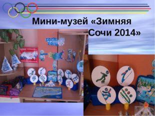 Мини-музей «Зимняя Олимпиада в Сочи 2014»