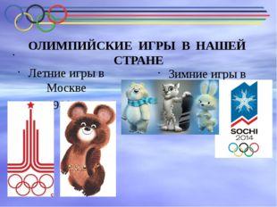 ОЛИМПИЙСКИЕ ИГРЫ В НАШЕЙ СТРАНЕ Летние игры в Москве в 1980 году Зимние игры