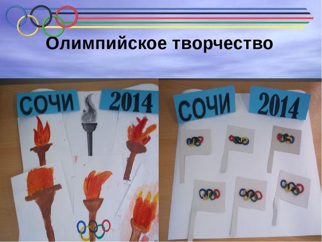 Олимпийское творчество