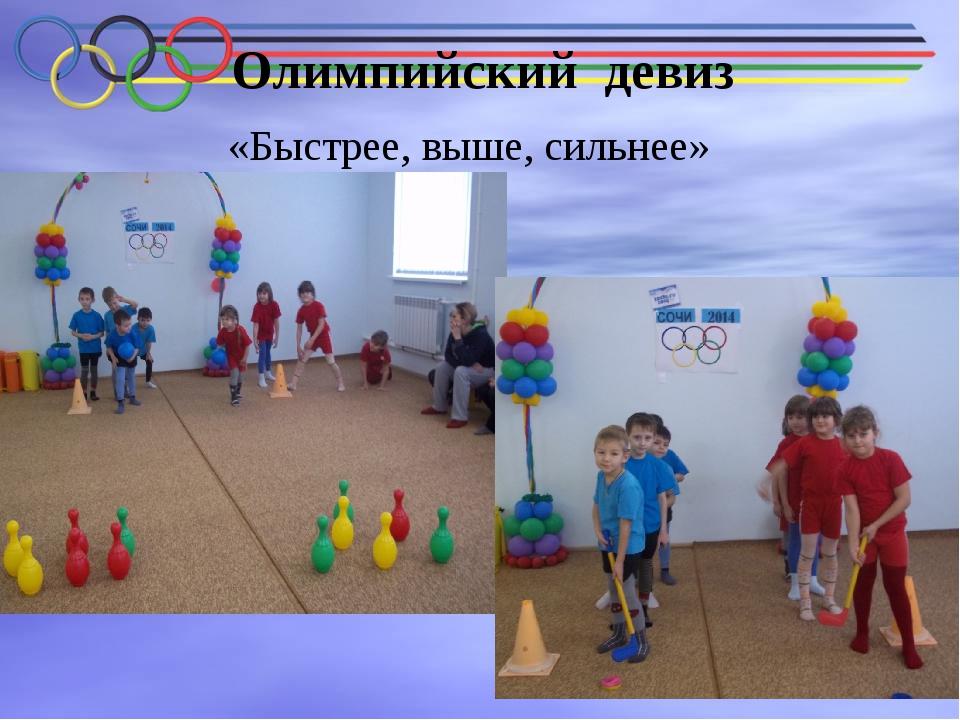 Олимпийский девиз «Быстрее, выше, сильнее»