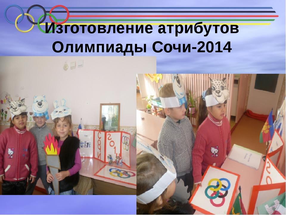 Изготовление атрибутов Олимпиады Сочи-2014