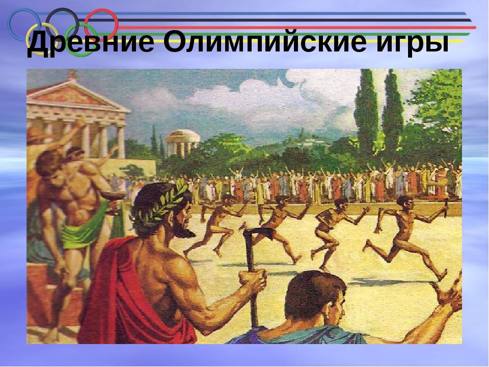 Древние Олимпийские игры