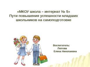 «МКОУ школа – интернат № 5» Пути повышения успешности младших школьников на с
