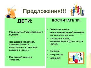 Предложения!!! ДЕТИ: Уменьшить объем домашнего задания; Поощрения (спортзал,