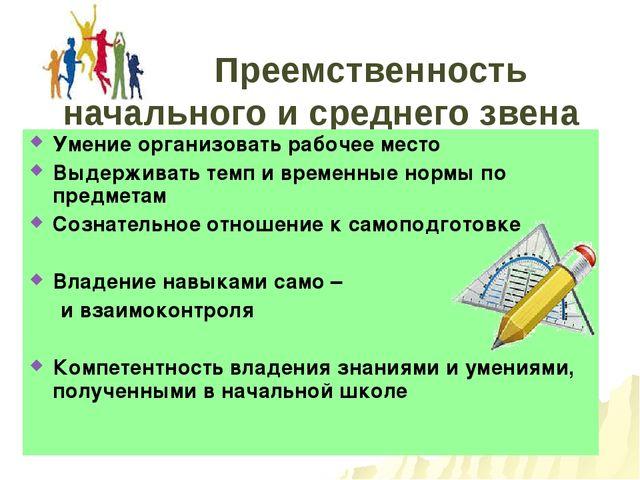 Преемственность начального и среднего звена Умение организовать рабочее мест...