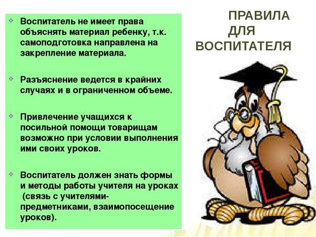 ПРАВИЛА ДЛЯ ВОСПИТАТЕЛЯ Воспитатель не имеет права объяснять материал ребенк...