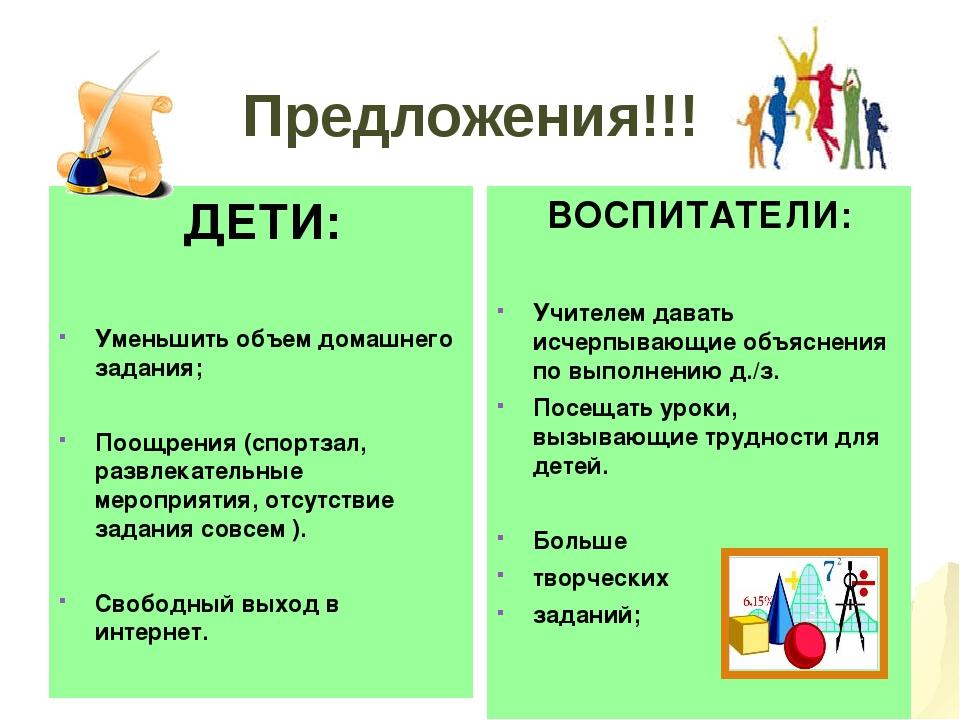 Предложения!!! ДЕТИ: Уменьшить объем домашнего задания; Поощрения (спортзал,...