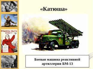 «Катюша» Боевая машина реактивной артиллерии БМ-13