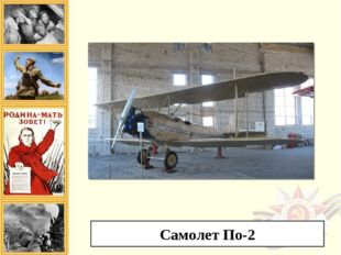 Самолет По-2